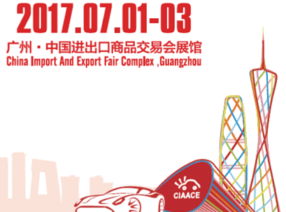 YATU Invites You Attend The 25th Guangzhou International Exhibition of Automotive Products