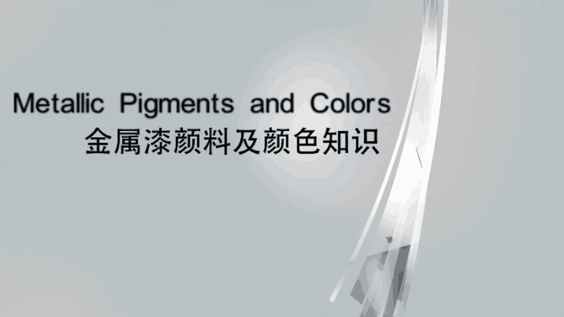 Металлические пигменты и цветовые теории